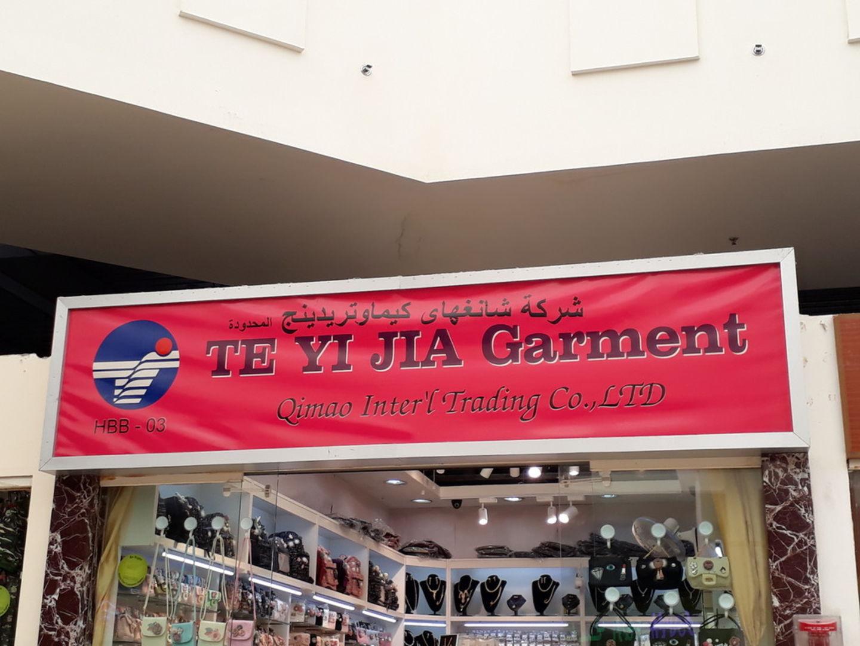 HiDubai-business-te-yi-jia-garment-shopping-fashion-accessories-international-city-warsan-1-dubai-2