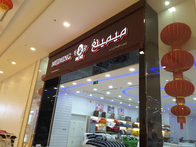 HiDubai-business-meiming-textile-trading-home-furniture-decor-international-city-warsan-1-dubai