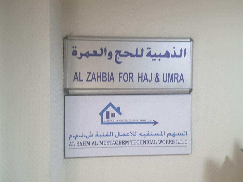 HiDubai-business-al-zahbia-for-haj-umra-hotels-tourism-travel-ticketing-agencies-hor-al-anz-east-dubai-2