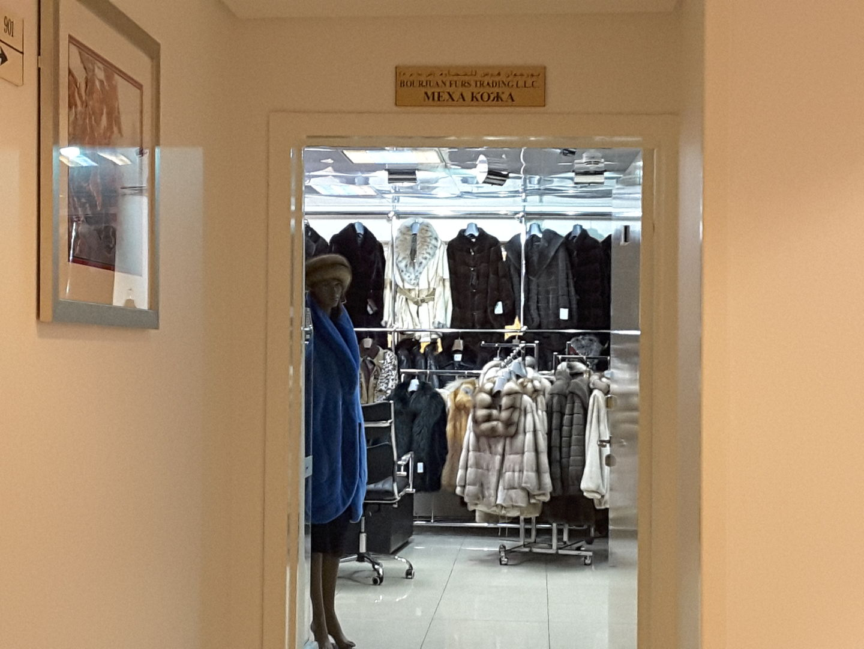 HiDubai-business-bourjuan-furs-trading-shopping-apparel-al-sabkha-dubai-2