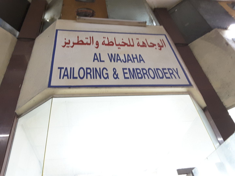 HiDubai-business-al-wajaha-tailoring-and-embroidery-home-tailoring-naif-dubai-2