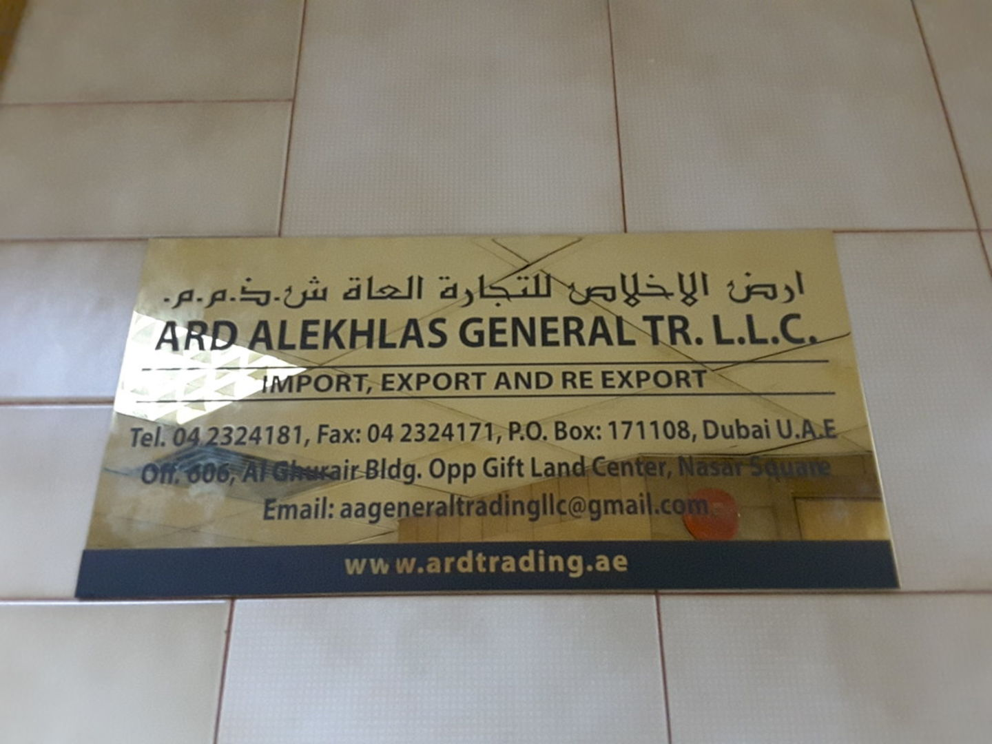HiDubai-business-ard-alekhlas-general-trading-b2b-services-distributors-wholesalers-al-sabkha-dubai-2