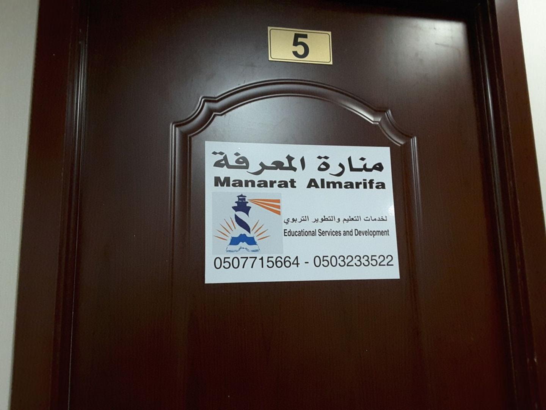 HiDubai-business-manarat-almarifa-education-training-learning-centres-riggat-al-buteen-dubai-2