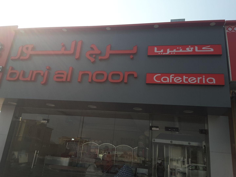 HiDubai-business-burj-al-noor-cafeteria-food-beverage-cafeterias-nad-al-hammar-dubai-2