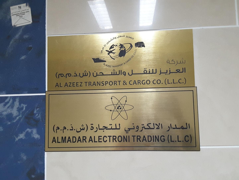 HiDubai-business-almadar-alectroni-trading-b2b-services-distributors-wholesalers-al-muteena-dubai-2