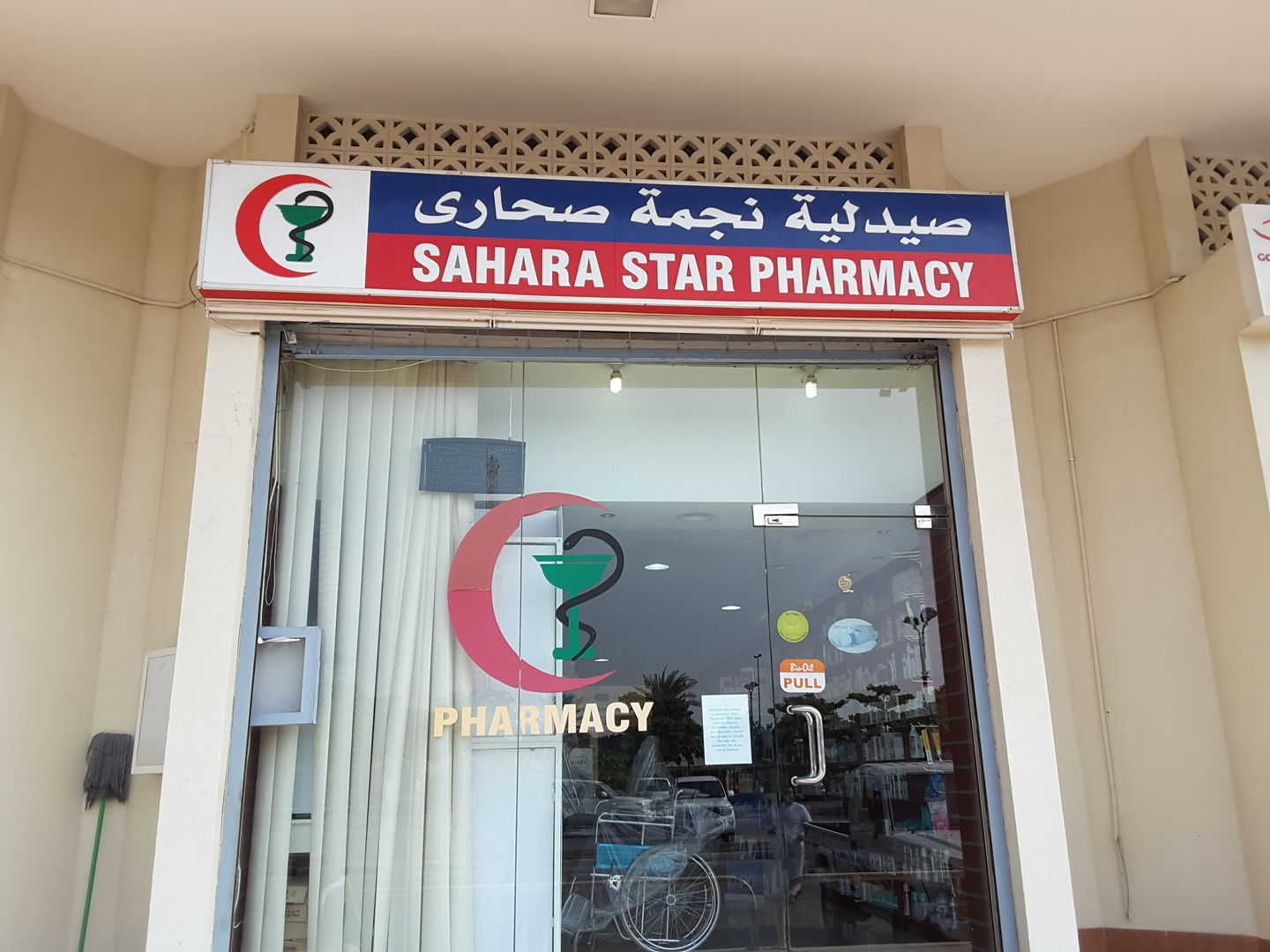 HiDubai-business-sahara-star-pharmacy-beauty-wellness-health-pharmacy-al-wuheida-dubai-2