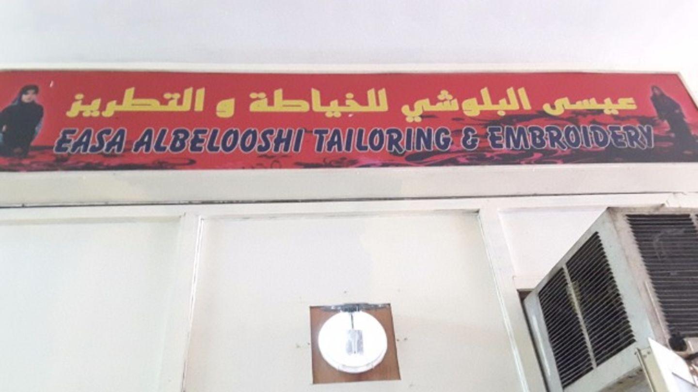 HiDubai-business-easa-albelooshi-tailoring-and-embroidery-home-tailoring-naif-dubai-2