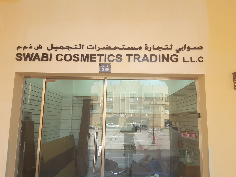 HiDubai-business-swabi-cosmetics-trading-shopping-beauty-cosmetics-stores-meena-bazar-al-souq-al-kabeer-dubai-2