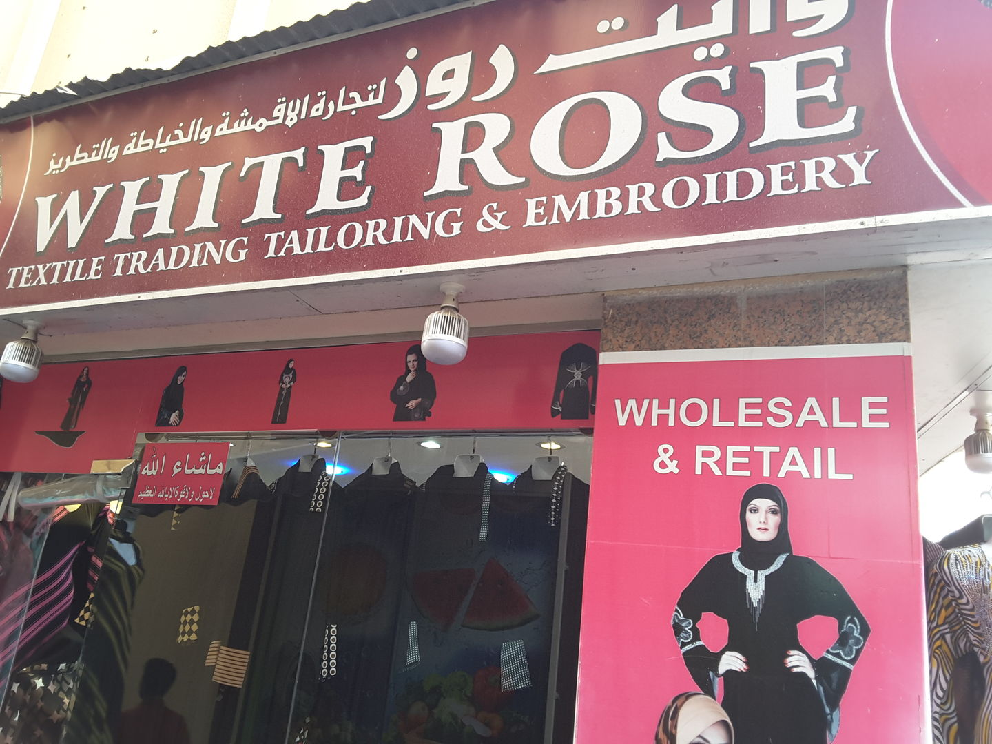 HiDubai-business-white-rose-textile-trading-tailoring-embroidery-b2b-services-distributors-wholesalers-ayal-nasir-dubai-2