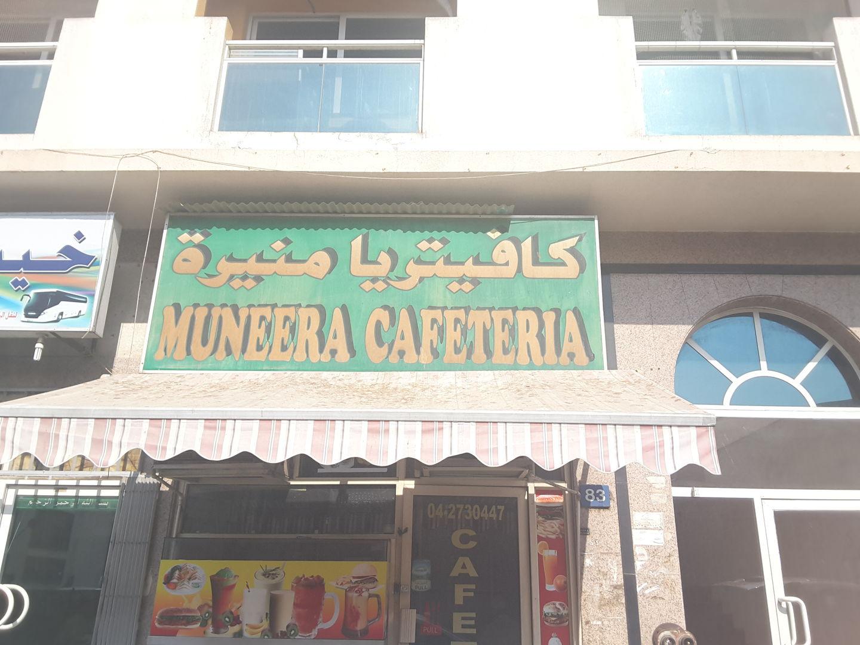 HiDubai-business-muneera-cafeteria-food-beverage-cafeterias-al-murar-dubai-2