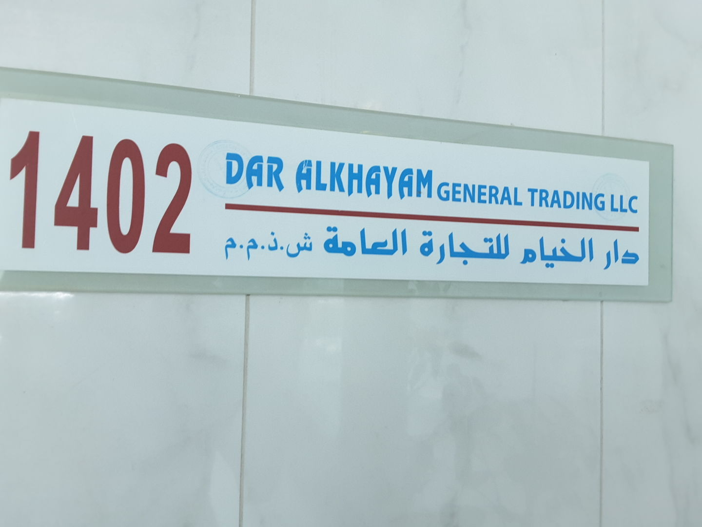 HiDubai-business-dar-alkhayam-general-trading-b2b-services-distributors-wholesalers-riggat-al-buteen-dubai-2