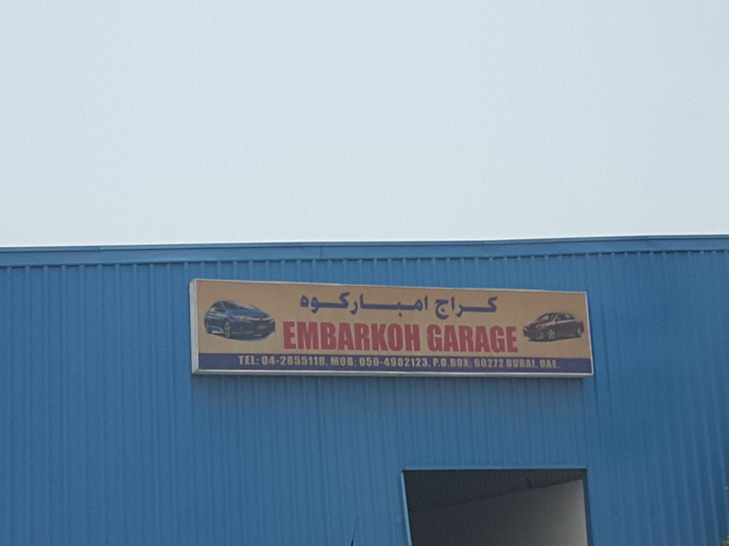 HiDubai-business-embarkoh-garage-transport-vehicle-services-car-assistance-repair-umm-ramool-dubai-2