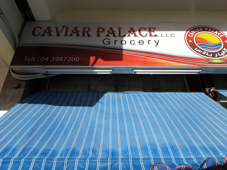 HiDubai-business-caviar-palace-grocery-food-beverage-supermarkets-hypermarkets-grocery-stores-al-jafiliya-dubai-2