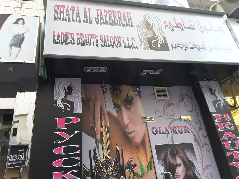 HiDubai-business-shata-al-jazeerah-ladies-beauty-saloon-beauty-wellness-health-beauty-salons-al-murar-dubai-2