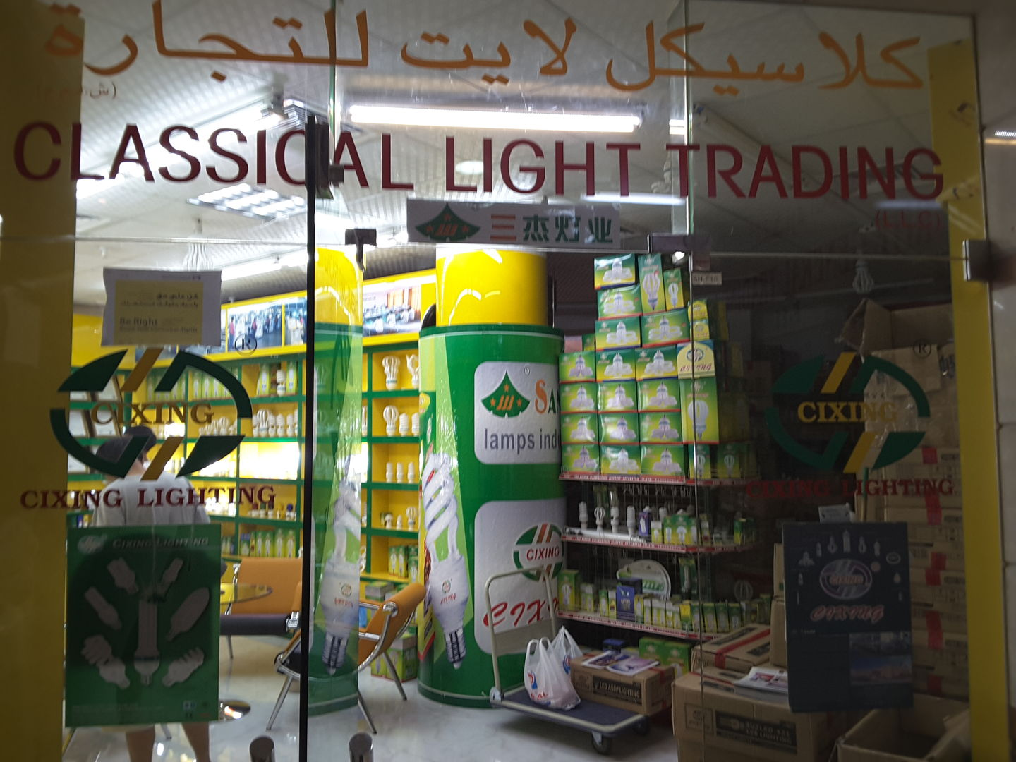 HiDubai-business-classical-light-trading-b2b-services-distributors-wholesalers-baniyas-square-dubai-2