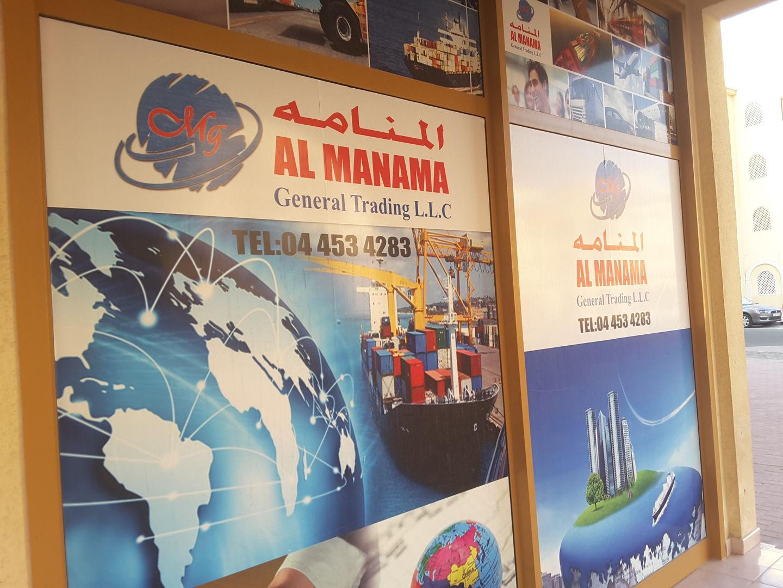HiDubai-business-al-manama-general-trading-b2b-services-distributors-wholesalers-international-city-warsan-1-dubai-2