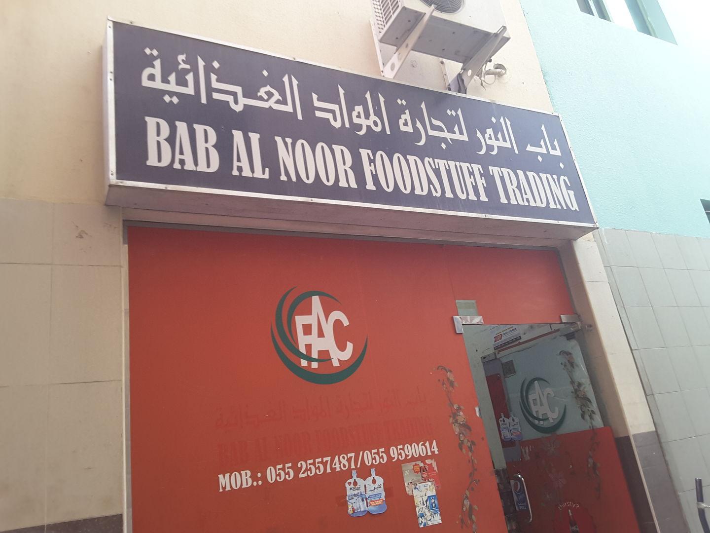 HiDubai-business-bab-al-noor-foodstuff-trading-b2b-services-food-stuff-trading-al-murar-dubai-2
