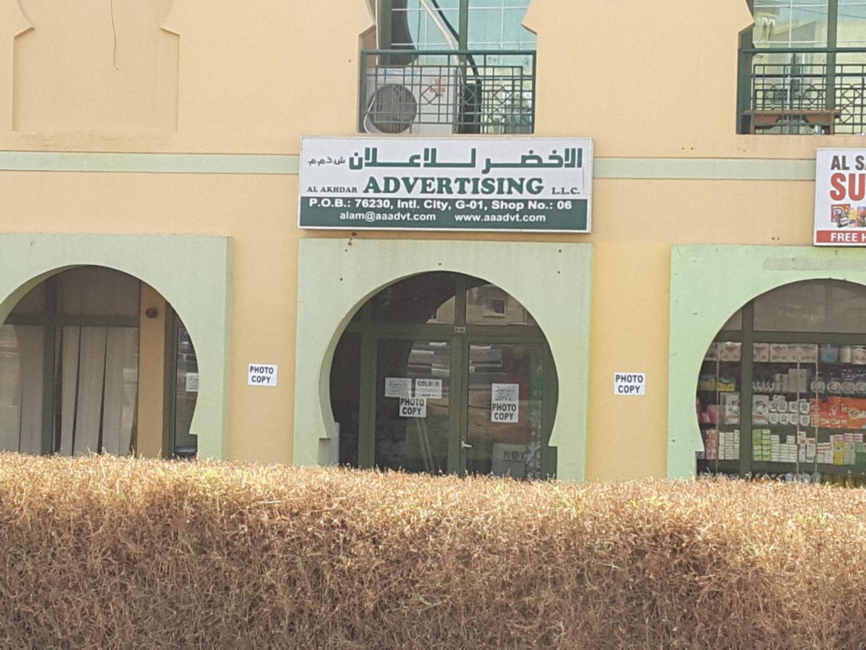 HiDubai-business-al-akhdar-advertising-media-marketing-it-design-advertising-agency-international-city-warsan-1-dubai-2