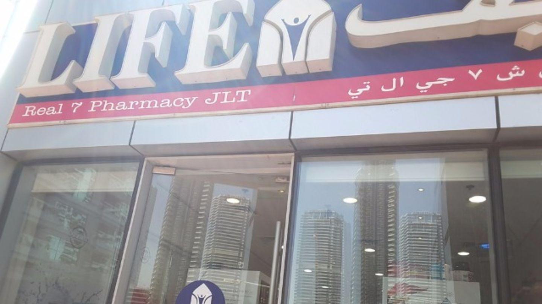 HiDubai-business-life-pharmacy-real-7-pharmacy-beauty-wellness-health-pharmacy-jumeirah-lake-towers-al-thanyah-5-dubai-3