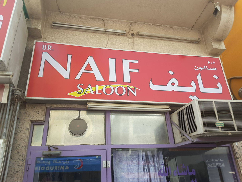 HiDubai-business-naif-saloon-beauty-wellness-health-beauty-salons-hor-al-anz-dubai-2