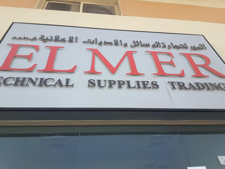 HiDubai-business-elmer-technical-supplies-trading-media-marketing-it-design-advertising-agency-hor-al-anz-dubai-2