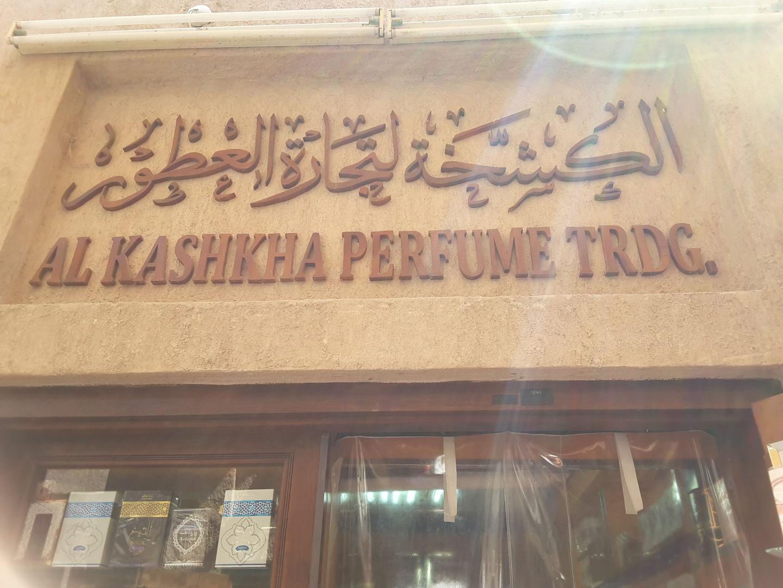 Walif-business-al-kashkha-perfume-trading