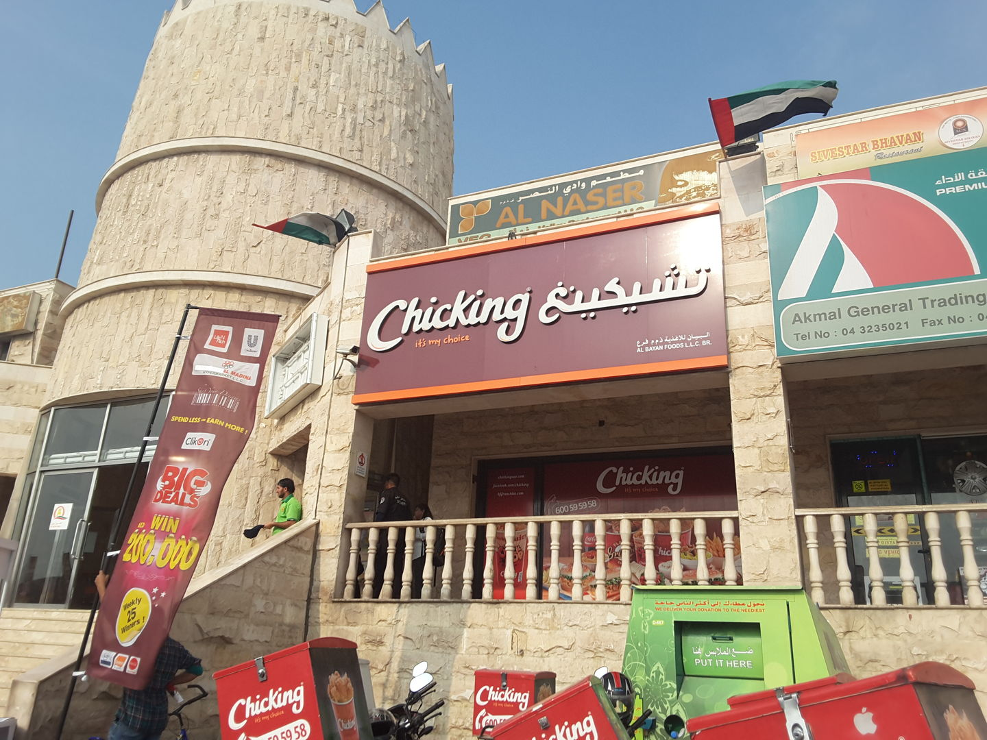 HiDubai-business-chicking-food-beverage-restaurants-bars-al-quoz-industrial-3-dubai-2