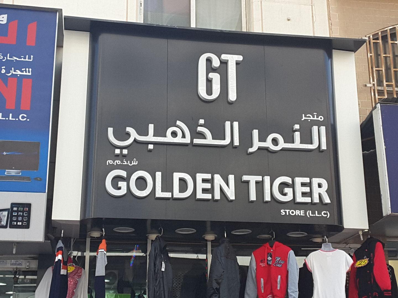 HiDubai-business-golden-tiger-store-b2b-services-distributors-wholesalers-naif-dubai-4