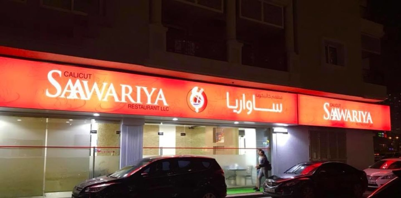 HiDubai-business-calicut-saawariya-food-beverage-restaurants-bars-al-nahda-1-dubai