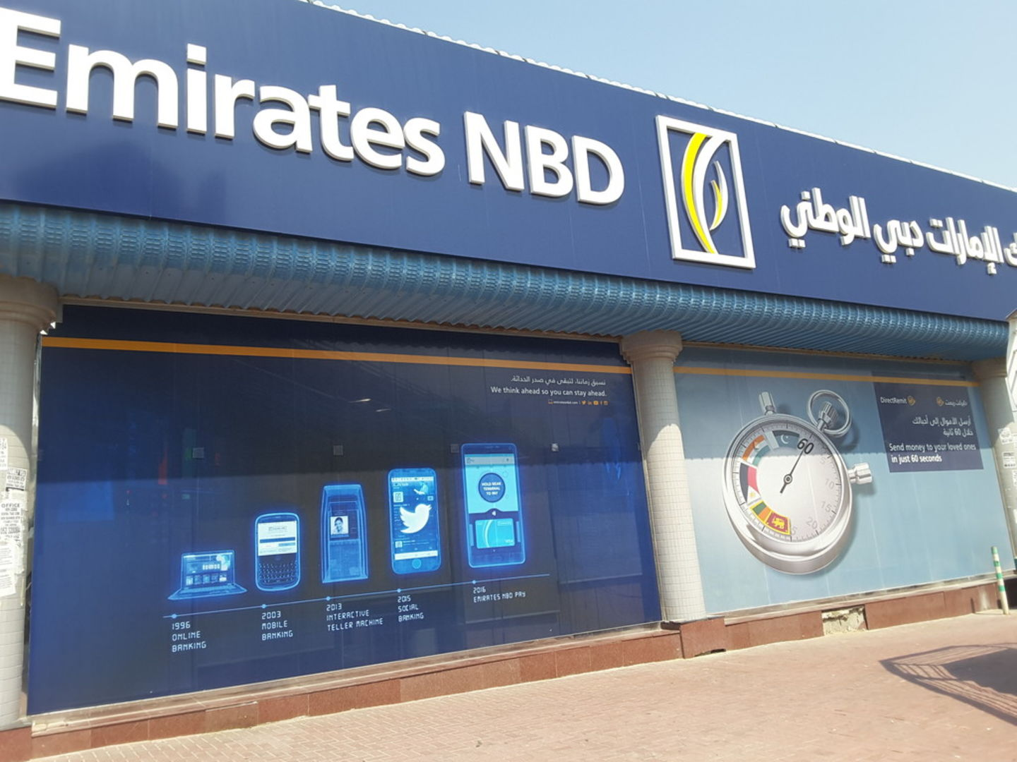 HiDubai-business-emirates-nbd-bank-finance-legal-banks-atms-al-qusais-1-dubai-2