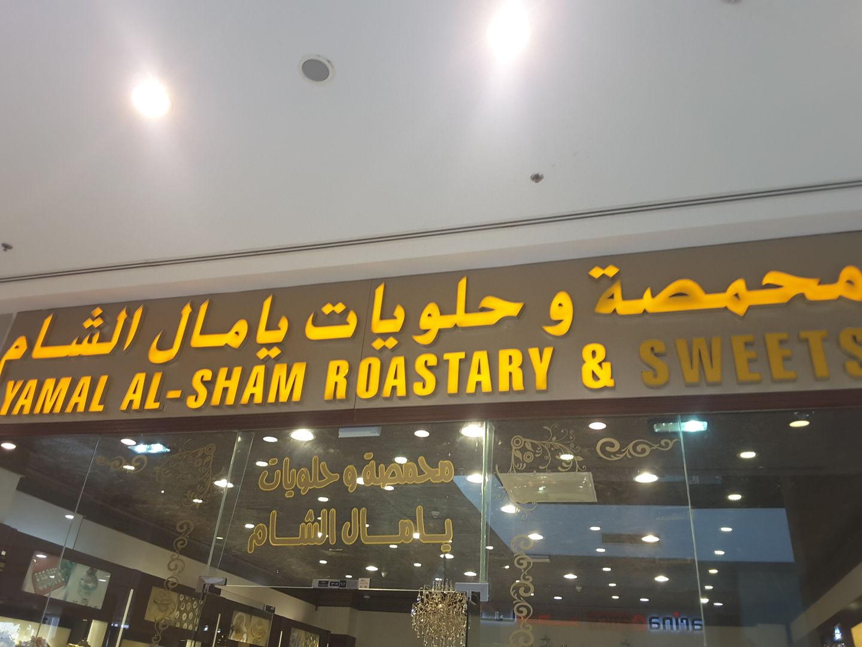 HiDubai-business-yamal-al-sham-roastary-sweets-food-beverage-bakeries-desserts-sweets-al-barsha-2-dubai-2