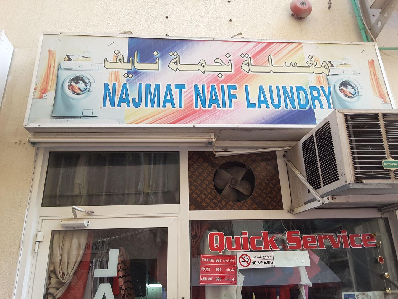 HiDubai-business-najmat-naif-laundry-home-laundry-al-murar-dubai-2