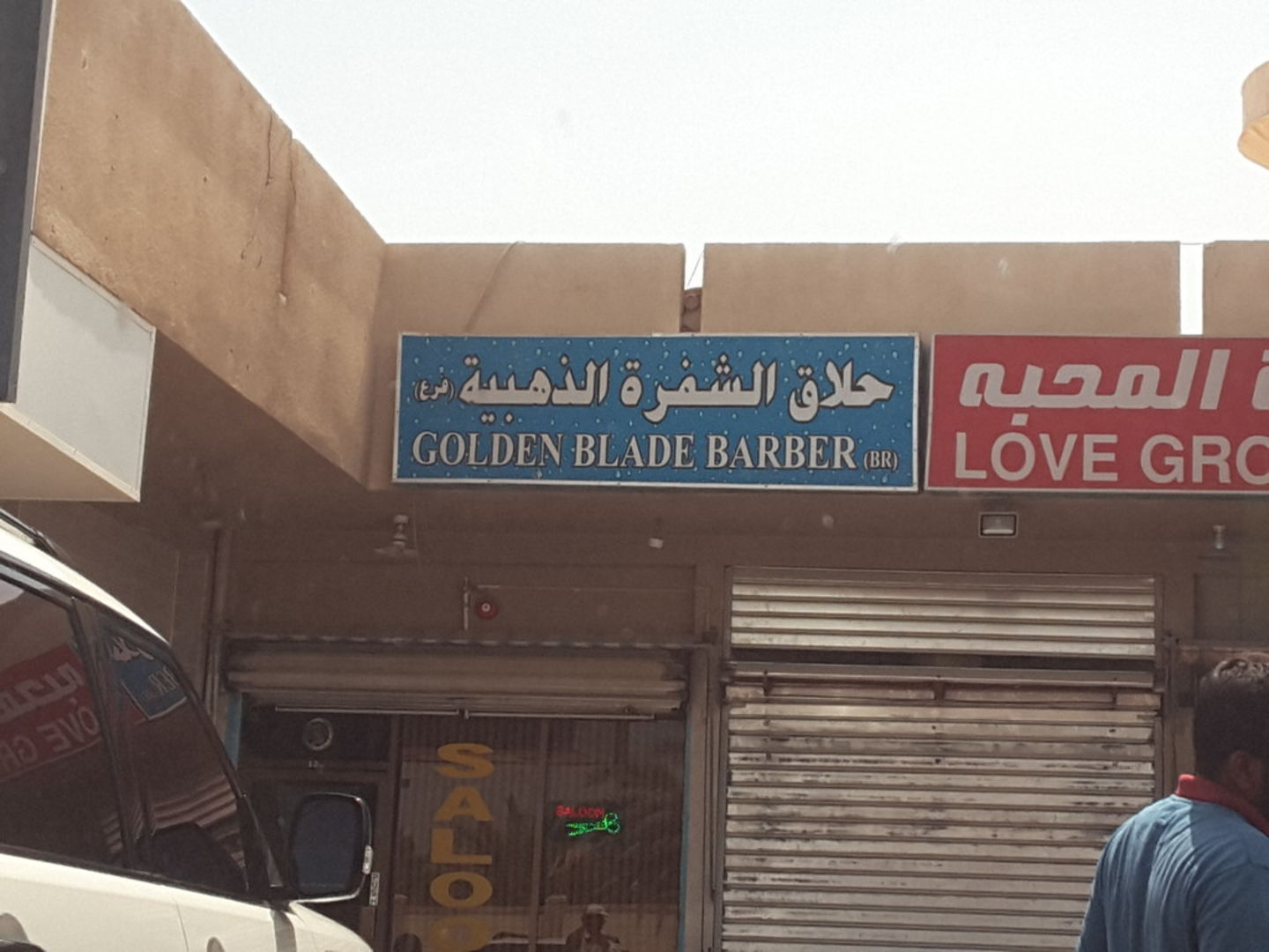 HiDubai-business-golden-blade-barber-beauty-wellness-health-beauty-salons-al-twar-1-dubai-2
