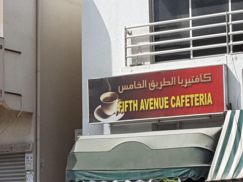 HiDubai-business-fifth-avenue-cafeteria-food-beverage-cafeterias-hor-al-anz-dubai-2
