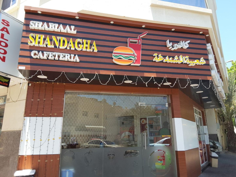 Walif-business-shabia-al-shandagha
