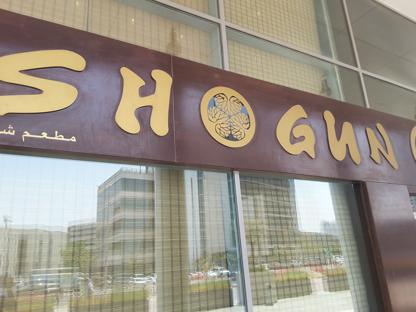 HiDubai-business-shogun-restaurant-food-beverage-restaurants-bars-dubai-media-city-al-sufouh-2-dubai-2