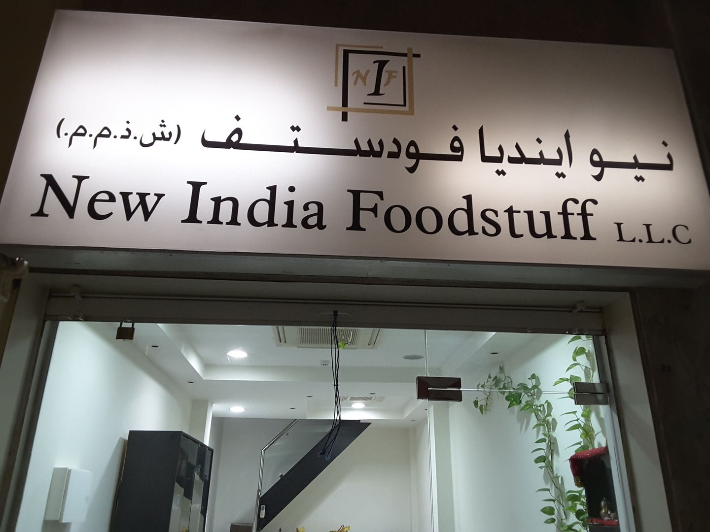 HiDubai-business-new-india-foodstuff-b2b-services-food-stuff-trading-al-ras-dubai-2