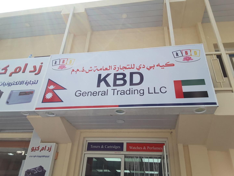 HiDubai-business-k-b-d-general-trading-b2b-services-distributors-wholesalers-al-fahidi-al-souq-al-kabeer-dubai-2