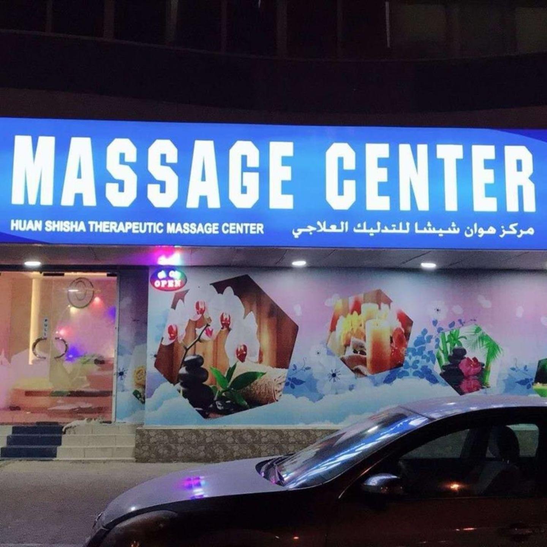 HiDubai-business-huan-shisha-therapeutic-massage-center-beauty-wellness-health-wellness-services-spas-al-qusais-industrial-3-dubai