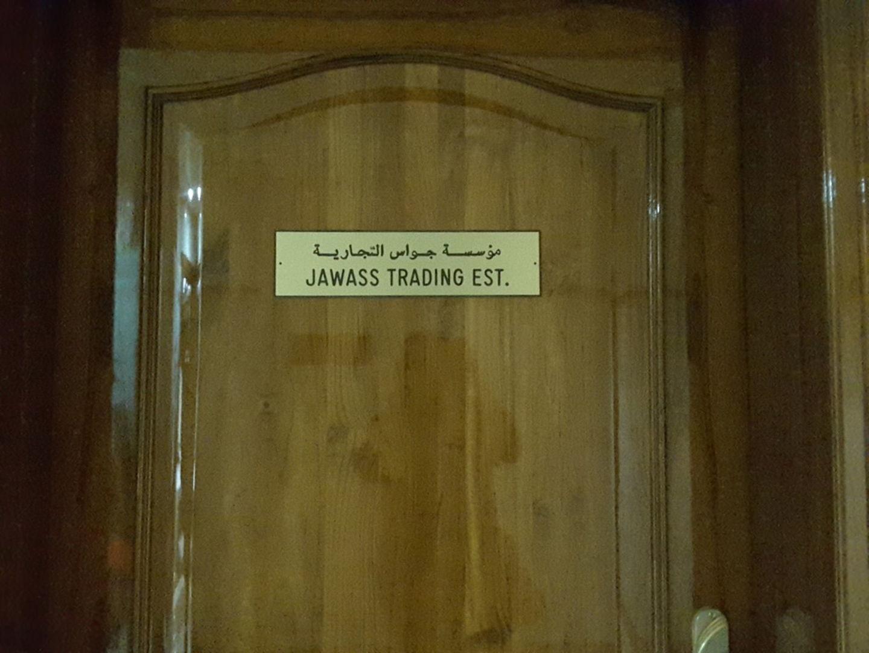 HiDubai-business-jawass-trading-est-b2b-services-food-stuff-trading-al-rigga-dubai