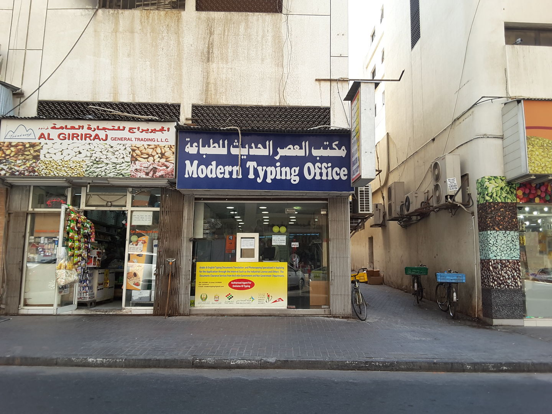 HiDubai-business-modern-typing-office-b2b-services-printing-typing-services-meena-bazar-al-souq-al-kabeer-dubai-2