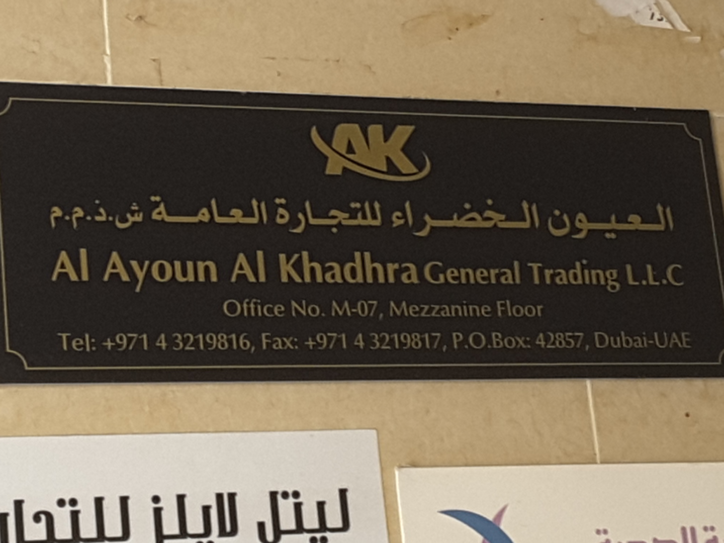 HiDubai-business-al-ayoun-al-khadhra-general-trading-b2b-services-distributors-wholesalers-naif-dubai-2