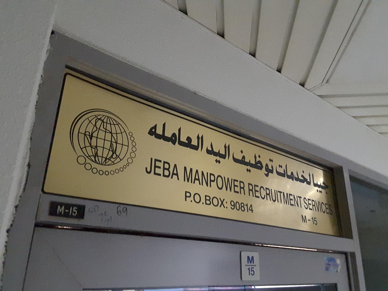 HiDubai-business-jeba-manpower-recruitment-services-b2b-services-human-resource-management-al-khabaisi-dubai-2