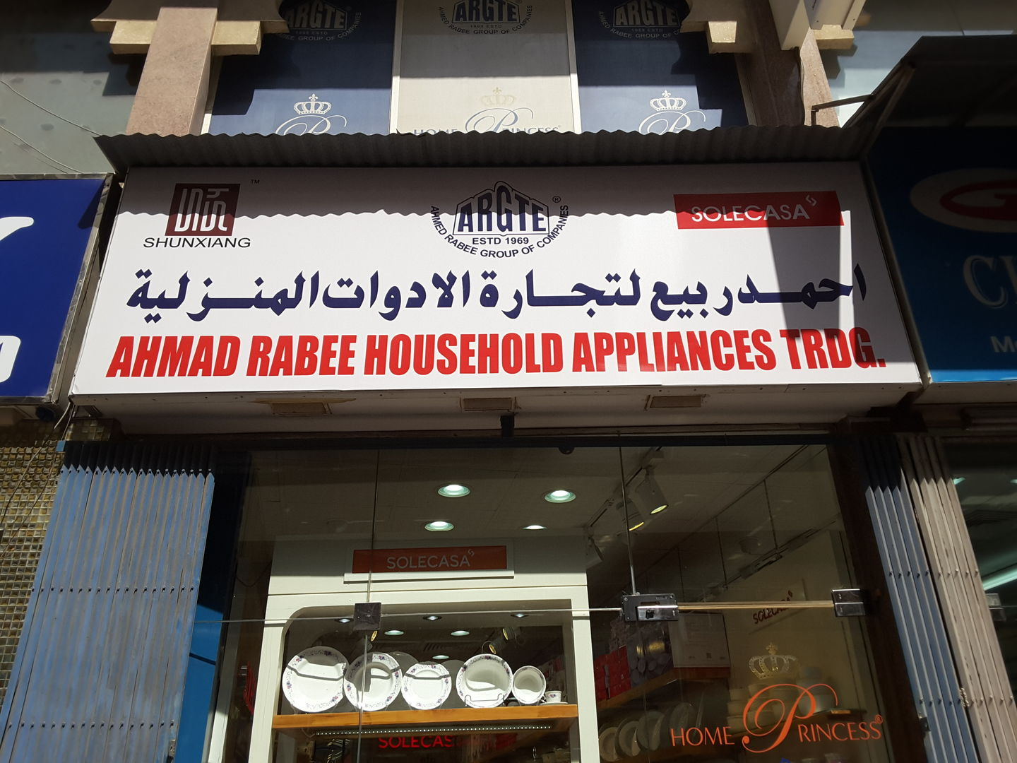 HiDubai-business-ahmad-rabee-household-appliances-general-trading-b2b-services-distributors-wholesalers-al-sabkha-dubai-2