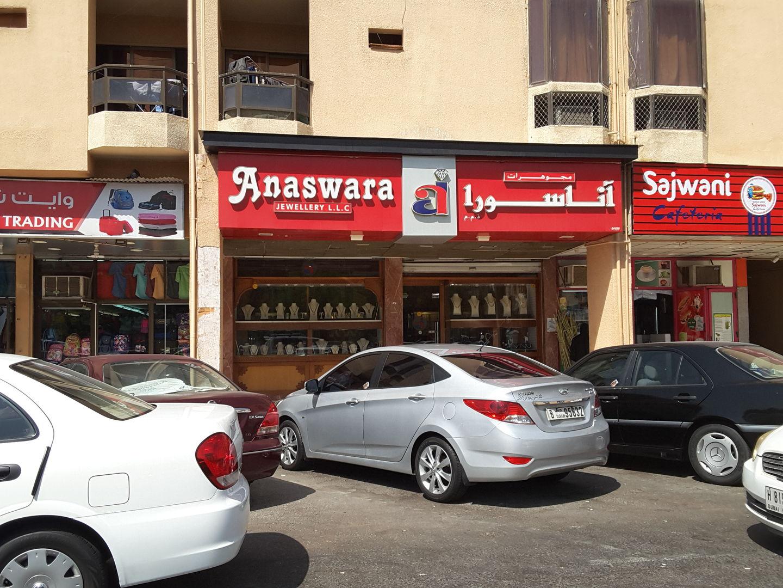 HiDubai-business-anaswara-jewellery-shopping-jewellery-precious-stones-al-qusais-1-dubai-2