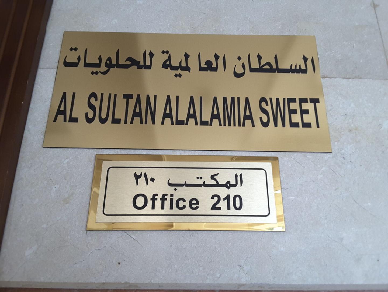 HiDubai-business-al-sultan-alalamia-sweet-b2b-services-distributors-wholesalers-port-saeed-dubai-2