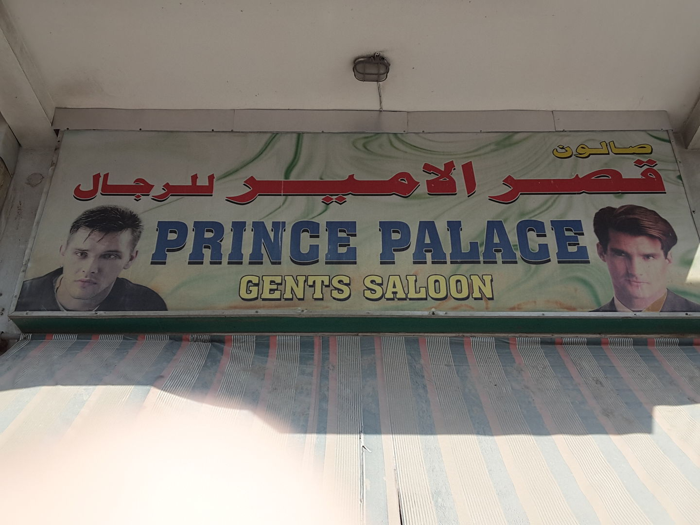 HiDubai-business-prince-palace-gents-saloon-beauty-wellness-health-beauty-salons-hor-al-anz-dubai-2