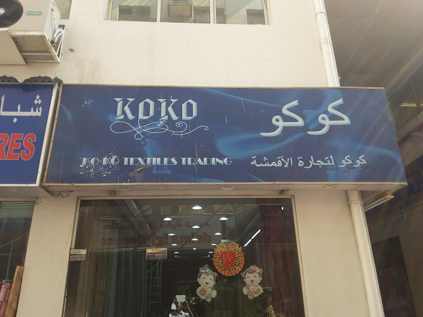 HiDubai-business-koko-textiles-trading-co-b2b-services-distributors-wholesalers-al-murar-dubai-2