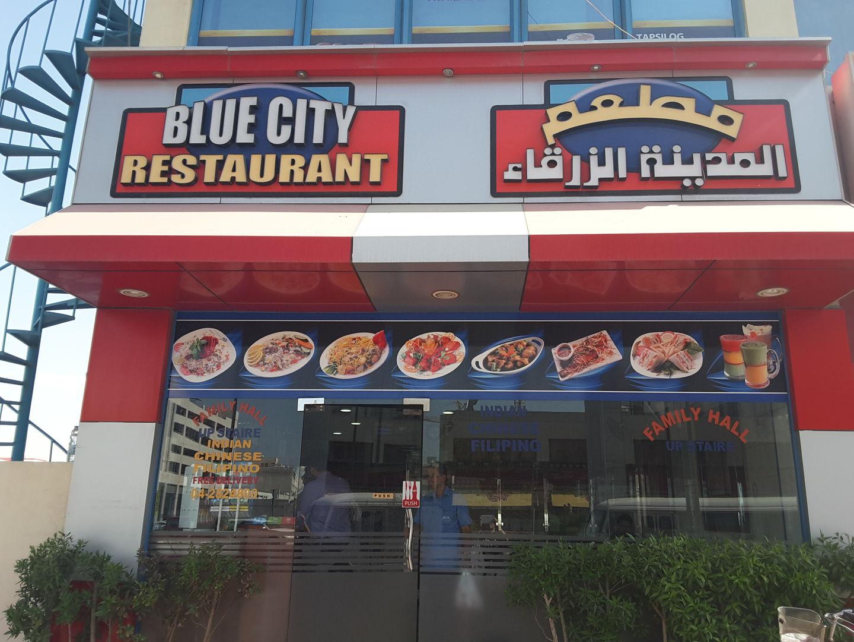 HiDubai-business-blue-city-restaurant-food-beverage-cafeterias-al-garhoud-dubai-2