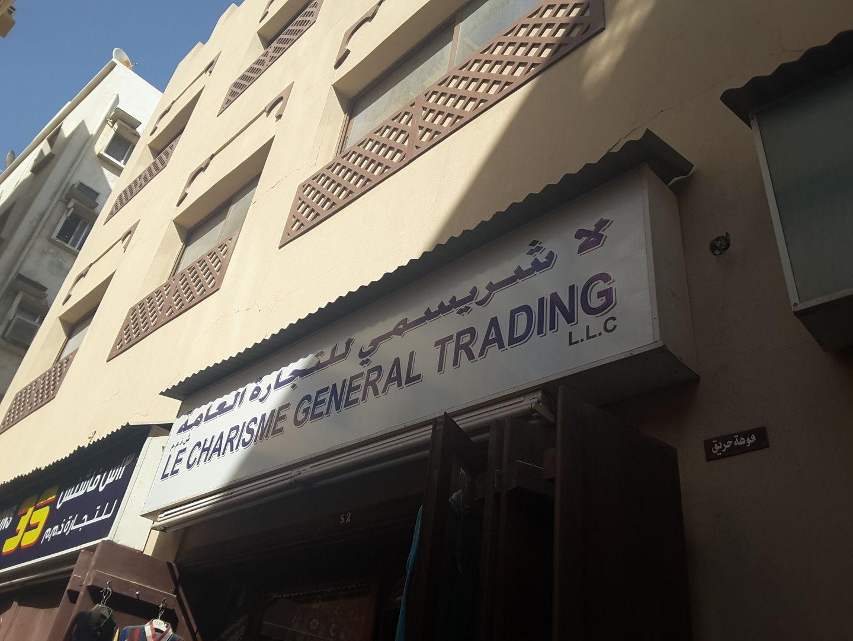 HiDubai-business-let-charisme-general-trading-b2b-services-distributors-wholesalers-al-buteen-dubai-2